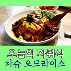 [자취남 요리 비법] 맛있는 계란 활용 요리, 차슈 오므라이스(오믈렛) 만들기~!