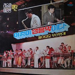 라음파·이길봉악단 - 남의 속도 모르고 (1977)