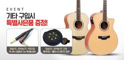 기타를 구입하시면, 특별사은품을 드려요!