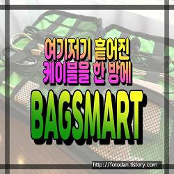 백스마트 전자악세서리 수납가방으로 가방을 깔끔하게 정리하자.