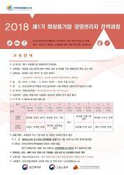 [5월] 2018 제1기 화장품기업 경영관리자 국비교육 전략과정 - 한국보건복지인력개발원