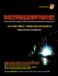 "Take the chance in ""The 6th International Welding, Cutting & Laser Equipments Industrial Exhibition Incheon Korea""(iWELDEX 2019) - June. 12 ~ 14, 2019(3 Days) Songdo Convensia Incheon Korea"