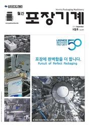 월간 포장기계 2018년 09월호