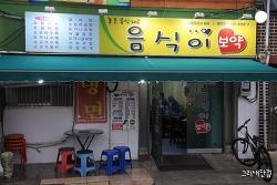[Taste] 음식이보약, 경남 창원시