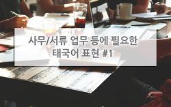 서류 업무 등에 필요한 태국어 표현 #1