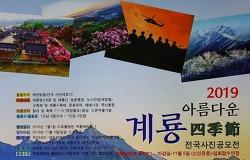 아름다운 계룡 사계절 (四季節) 전국사진공모전 / 사)한국사진작가협회 계룡지부