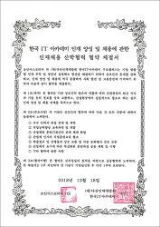 (재) 다산인재개발원 - 한국 IT 아카데미 인재 양성 및 채용에 관한 인재채용 산학협력 협약 체결