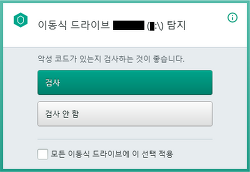 Kaspersky Free 항상 이동식 드라이브 검사 설정 변경