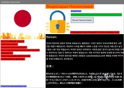 일본(Japan)을 비난하는 StupidJapan 랜섬웨어(Ransomware) 정보 (2018.12.12)