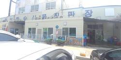 제부도 궁평항 수산시장에서 조개구이 사다!