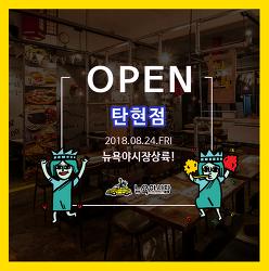 [오픈] 뉴욕야시장 탄현점 오픈!