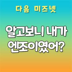 커플인줄 알았지만 엔조이? : 다음 미즈넷 미즈토크 연애 고민 레전드 사연