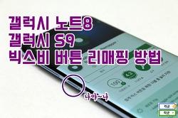 갤럭시 노트8, S9 빅스비 버튼 리매핑(커스텀)하는 방법 - 앱이용