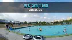 (영상) 잠원 수영장 나들이 (2018.08.05)