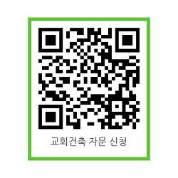 국민일보 교회건축(신축, 리모델링) 무료 상담 접수