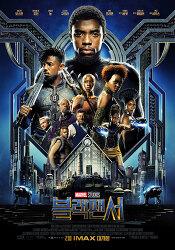 블랙 팬서 (Black Panther, 2018) 리뷰