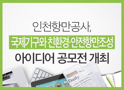 인천항만공사, 국제기구와 함께하는 친환경·안전 항만조성 대국민 아이디어 공모전 개최