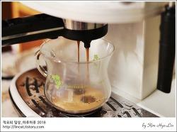 [적묘의 커피]드롱기,가정용 에스프레소머신,DeLonghi,eco310,컵워머, 빈티지 디자인