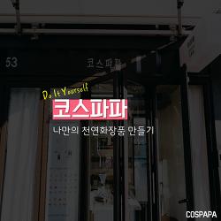 코스파파 - 나만의 천연화장품 만들기 (신촌 박스퀘어 2층)