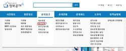 정보공개 청구: 고소장 조회하기