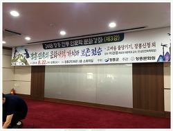 [사업후기]2018 장흥전통인문학문화강좌(제3강)장흥군민회관- 고싸움줄당기기