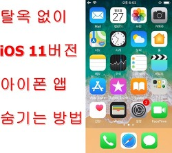 탈옥 없이 iOS 11버전 순정 아이폰의 앱, 폴더 숨기기