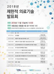 [안내] 2018년 제한적 의료기술 발표회 개최