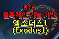 블록체인 기술 기반 스마트폰 HTC 엑소더스1(Exodus1)