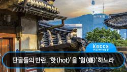 단골들의 반란, '핫(hot)'을 '혐(嫌)'하노라
