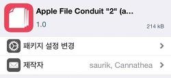 """Apple File Conduit """"2"""" (arm64/KPPLess) - PC의 아이펀박스에서 iOS11 탈옥 아이폰의 내부폴더를 볼 수 있게 해주는 트윅 [iOS11.4b3]"""