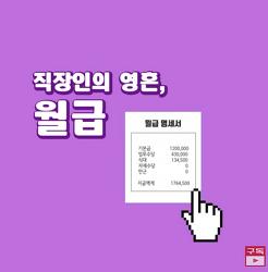 임금님과 임금(賃金) 개혁방향, 국회의원 500명 직종 대표 비율 늘리자