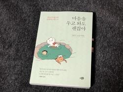 [송막내의 독서노트] 마음을 두고 와도 괜찮아(배종훈, 더블북)