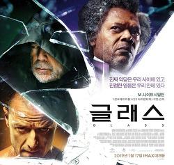 영화 글래스(Glass, 2019) 후기, 결말, 줄거리