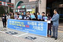 진료거부권 도입과 과실 의료사고 형사처벌 면제 특례를 요구하는 의사협회 규탄 기자회견
