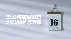 [지이크 파렌하이트 X 장기용] 프로직장생활러 신입사원 장기용 바이럴 영상 대공개, 대박이벤트는 덤!
