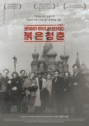 [05.02] 굿바이 마이 러브NK: 붉은 청춘 | 김소영