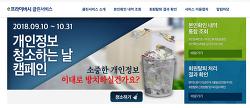 개인정보를 청소할 수 있는 정부주관 사이트