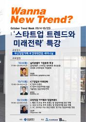 [특강] October trend week : '스타트업 트렌드와 미래전략'
