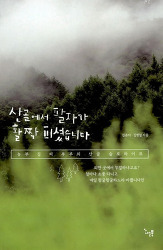 [수필][산골에서 팔자가 활짝 피셨습니다]-김윤아, 김병철 저