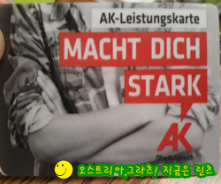 남편덕에 알게된 새로운 사실과 저렴하게 배우는 독일어,