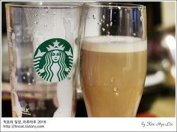[적묘의 커피]스타벅스 밀크포머,주의사항,스벅우유거품기,홈카페,카페라떼,일본선물