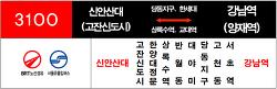 [경기광역] 3100번 노선안내도 [신안산대~상록수~당동.고천~강남역]