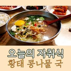 [자취남 요리 비법] 미세먼지 칼칼한 날에 먹기 좋은 뜨끈한 국물~! 황태 콩나물 국 만들기~!