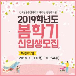 2019학년도 봄학기 대학원・경영대학원 신입생 모집