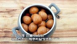 국물까지 맛있는 만만한 밑반찬~메추리알장조림 만드는법