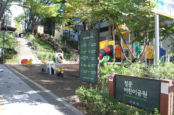 [마을로 간 기업]정문어린이공원, 쾌적하고 안전한 주민들의 휴식처로 대변신!