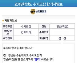 2018 수원대학교 적성고사 합격후기(간호학과)