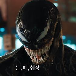 <베놈(Venom)> 예고편 리뷰