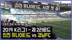 [직관 VLOG ep.06] 2019.03.09 - 인천 유나이티드 vs 경남FC