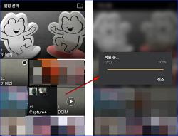 LG V10 스마트폰 갤러리에서 삭제한 사진 파일 복원하기 (안드로이드 7.0 누가 버전 기준)